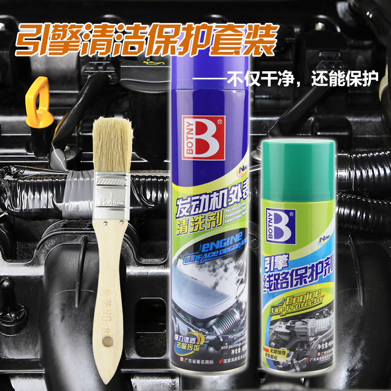 Botny automotive engine looks cleaner engine line protection agent to the dirt stains