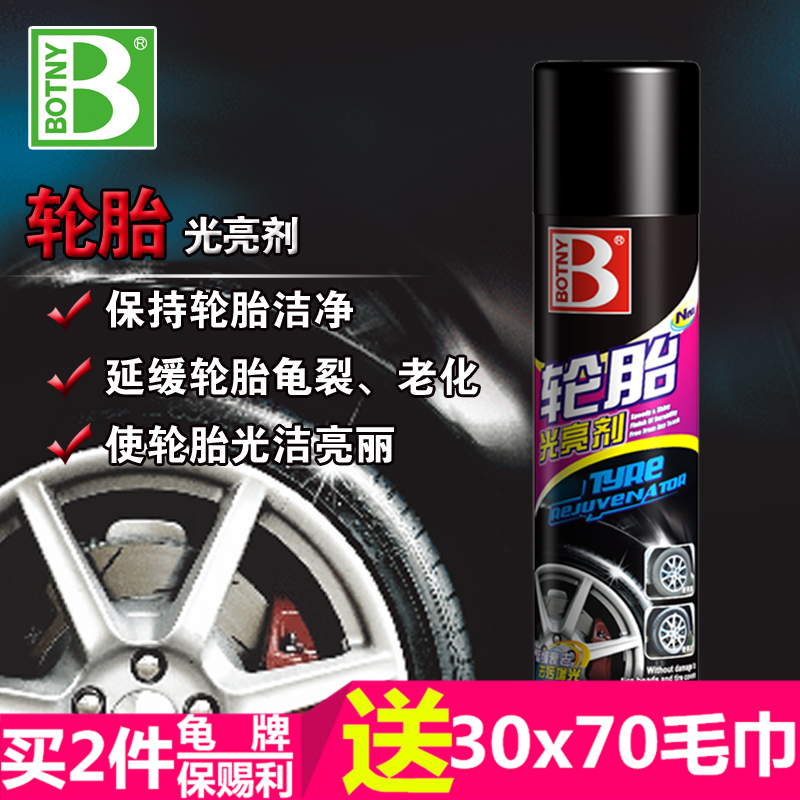 Botny brightener tire tire glaze polish protective agent liquid foam cleaner car tire wax cleaner concentrate
