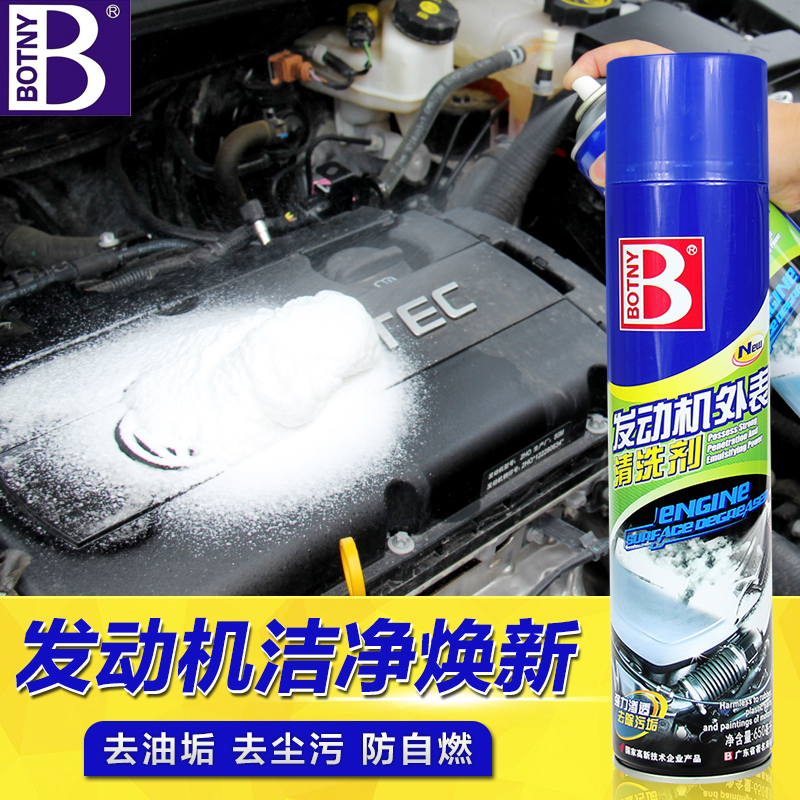 Botny car engine exterior cleaning agent engine cleaner appearance outside the engine cabine cleansing oil clean