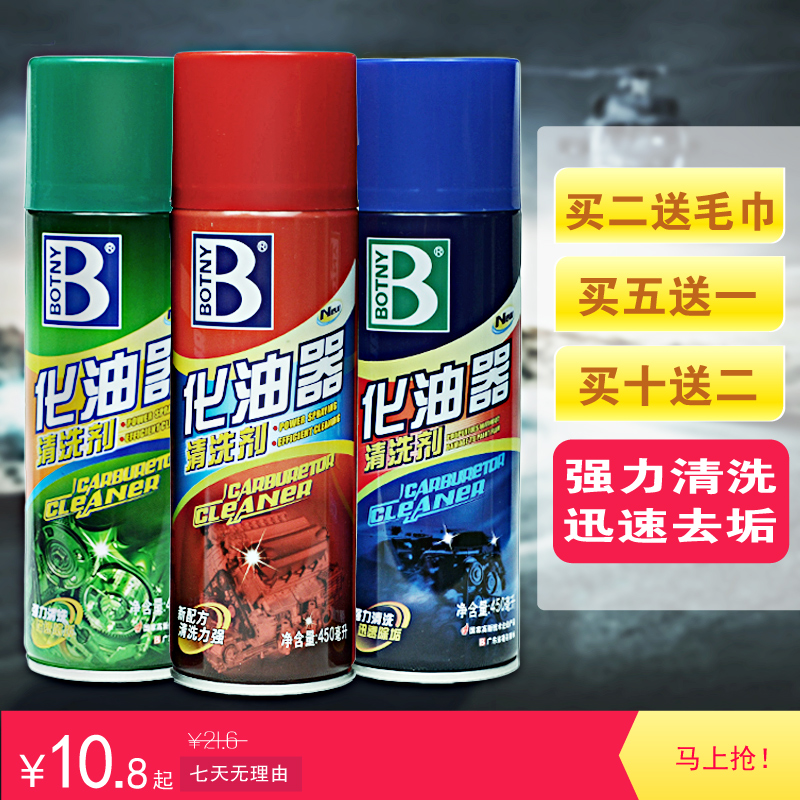 Botny carburetor cleaner coke automotive engine throttle throttle to avoid demolition cleaning agent deals
