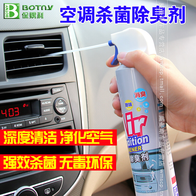 Botny conditioned sterilization deodorant automotive air conditioning duct cleaning musty odor remover free shipping