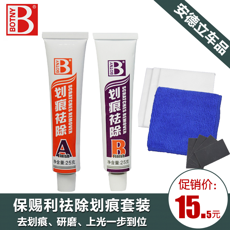Botny rid of scratches car scratch repair kit scratch abrasive polishing scratches to remove scar beauty waxing wax scratch