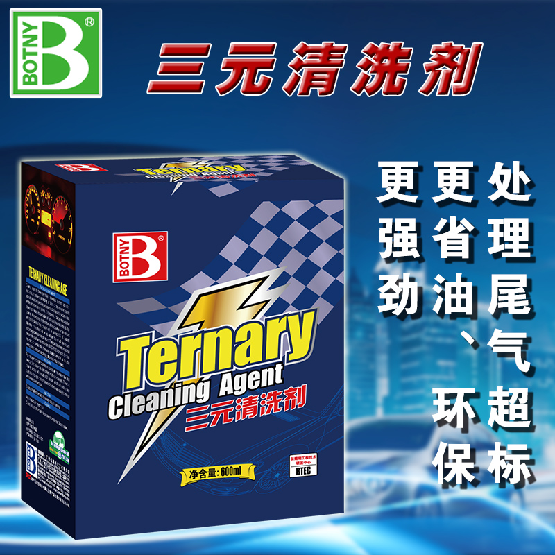 Botny three yuan cleaner catalytic converters cleaning agent to reduce emissions inspection necessary shipping