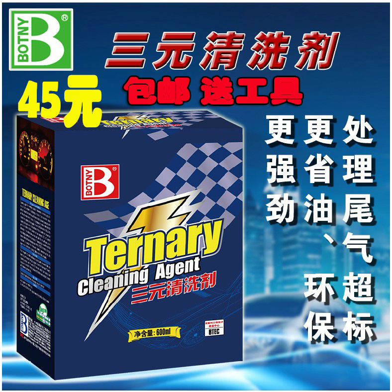 Botny three yuan cleaner catalytic converters handle excessive exhaust cleaner donated operation tools