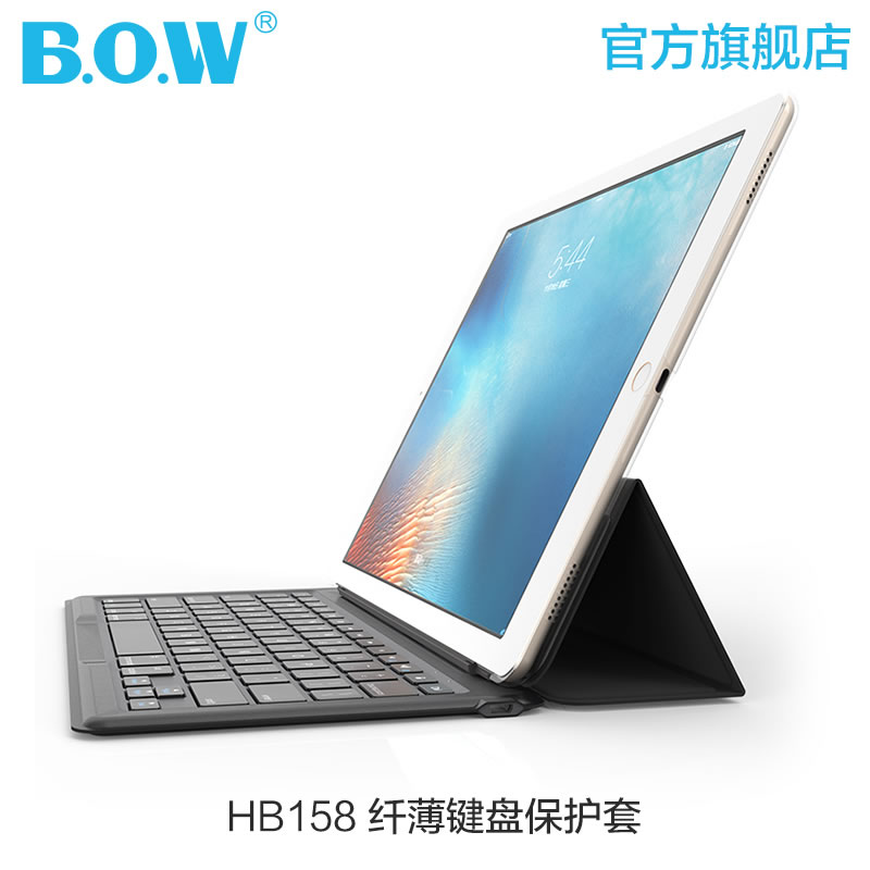 Bow hang shi HB158 pro 12.9 inch wireless bluetooth keyboard apple ipad 9.7 tablet leather protective shell