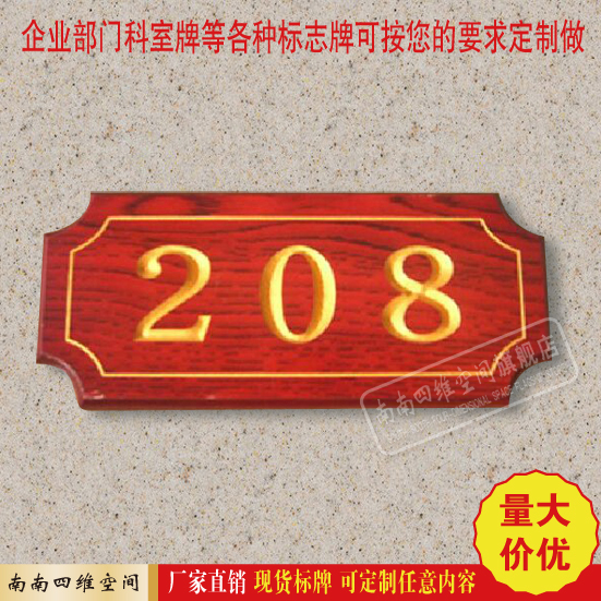 Box imitation mahogany carving licensing department house number haopai room number plate number cards make custom house