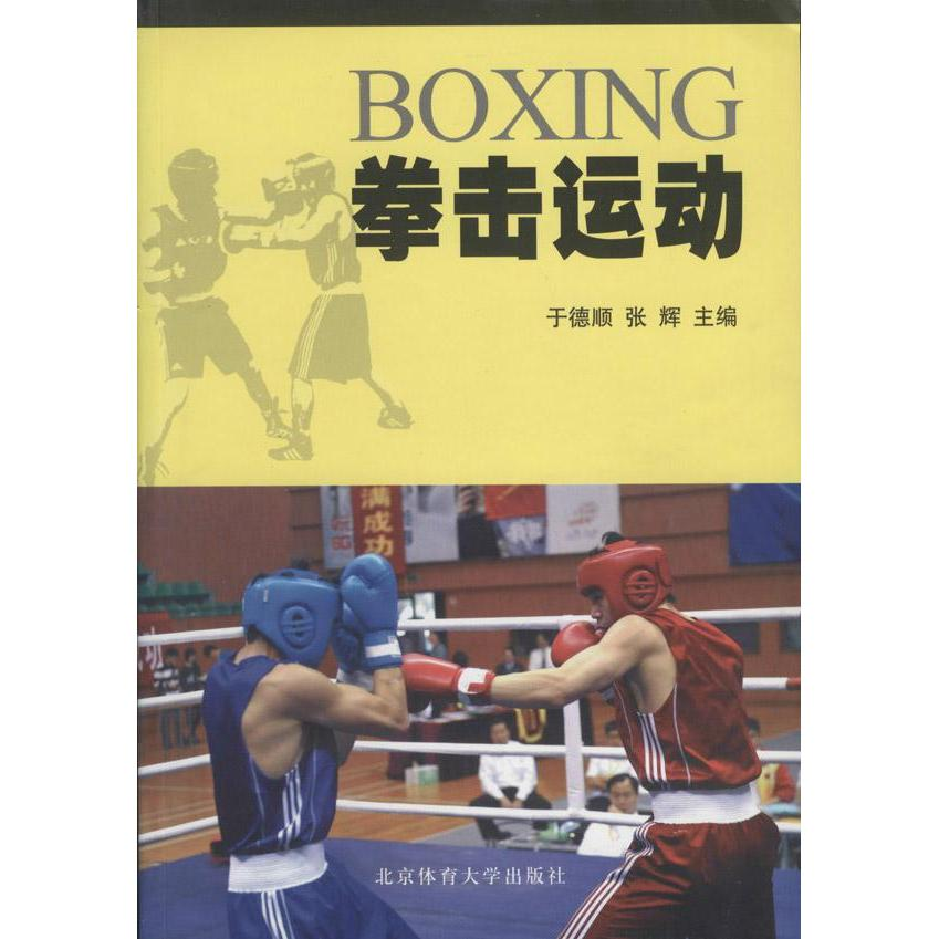 china wii sports boxing china wii sports boxing shopping guide at rh guide alibaba com Mario Kart Wii Game wii sports boxing punching guide