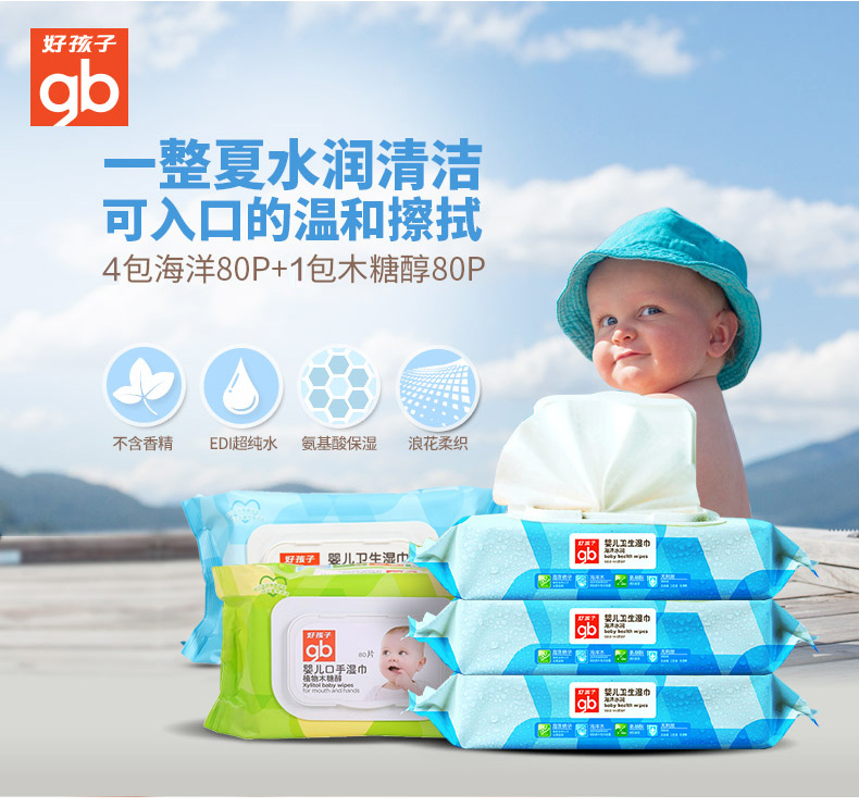 Boy baby wipes paper wipes moist ocean + 80 combination of wet wipes baby wipes hand to mouth big bag 5 bags
