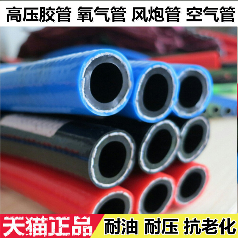 Braided rubber hose pipe air pipe pressure rubber tube rubber cloth rubber oil resistant pipe high pressure oxygen tube