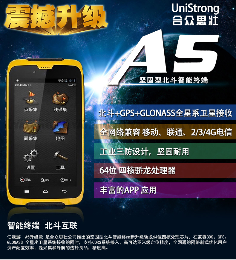 Brainstorming po it is true a3 upgraded ug802 outdoor handheld gps smart terminal gis data collector android phone