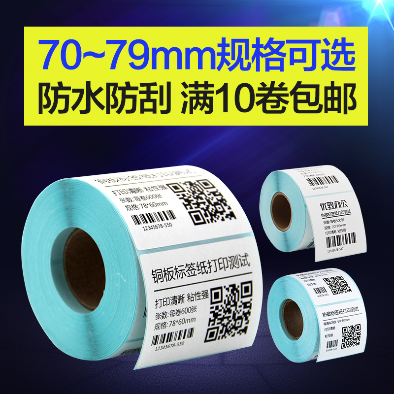 Get quotations · branch star thermal bar code label paper sticker paper sticker printing paper single anti 70