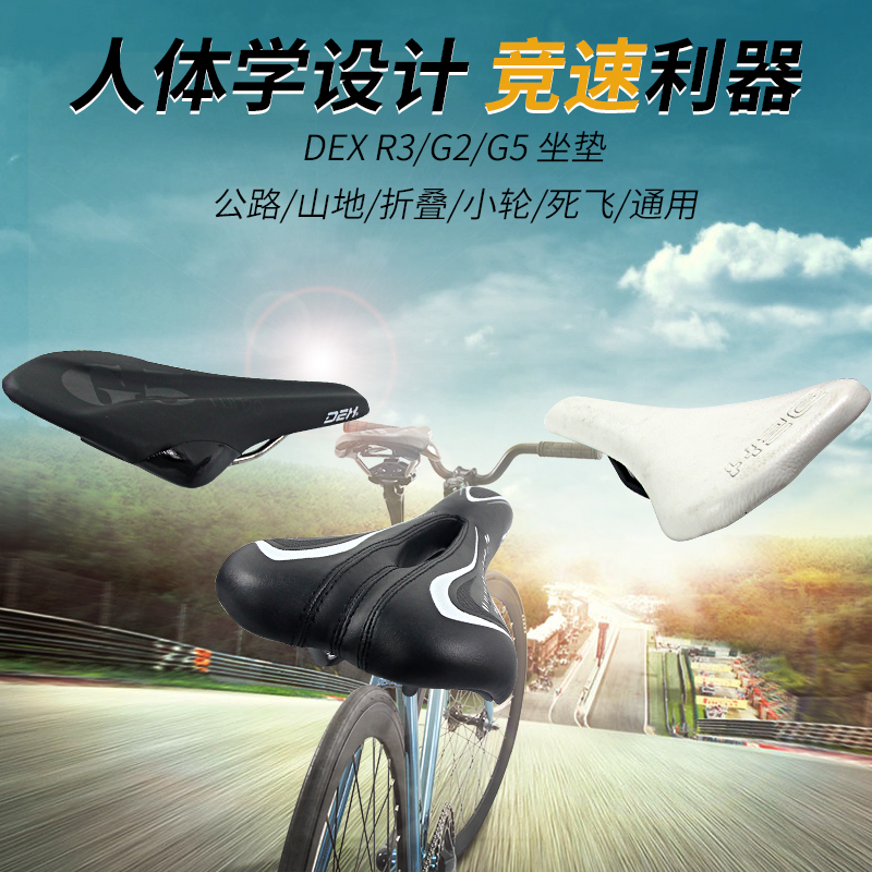 Brand dead fly mountain bike road bike racing bike seat cushion hollow breathable cushion super soft leather dex r2