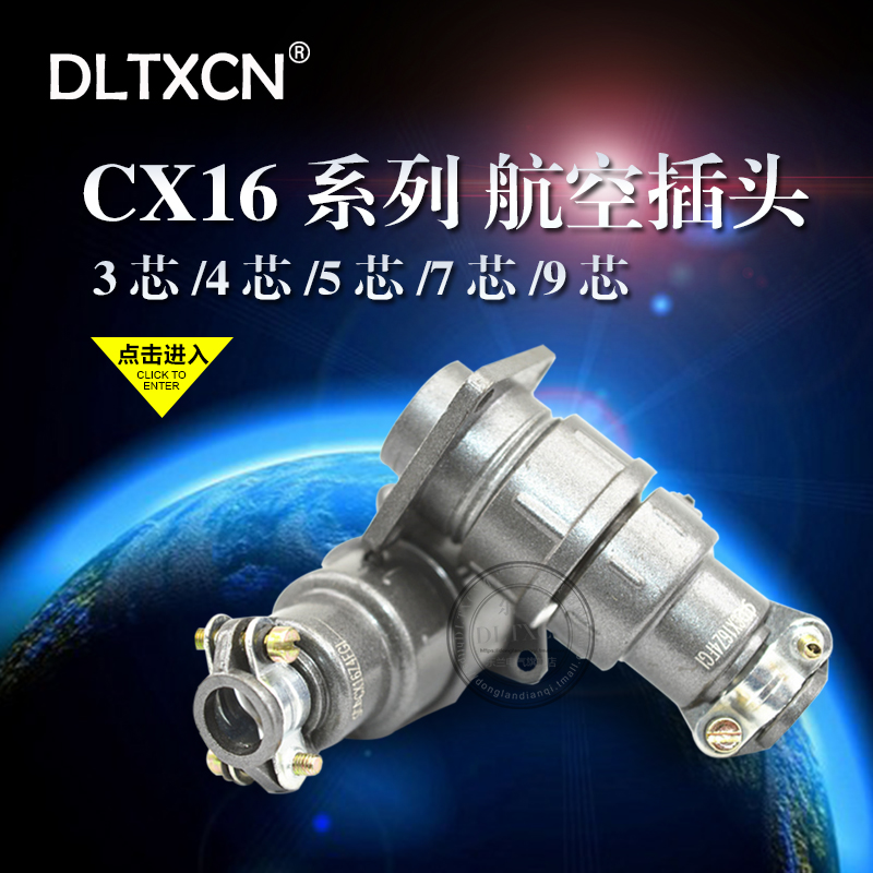 Brand new cx16-3 core aviation plug socket 4 core 5 core 7 core 9 core connector plug 16mm
