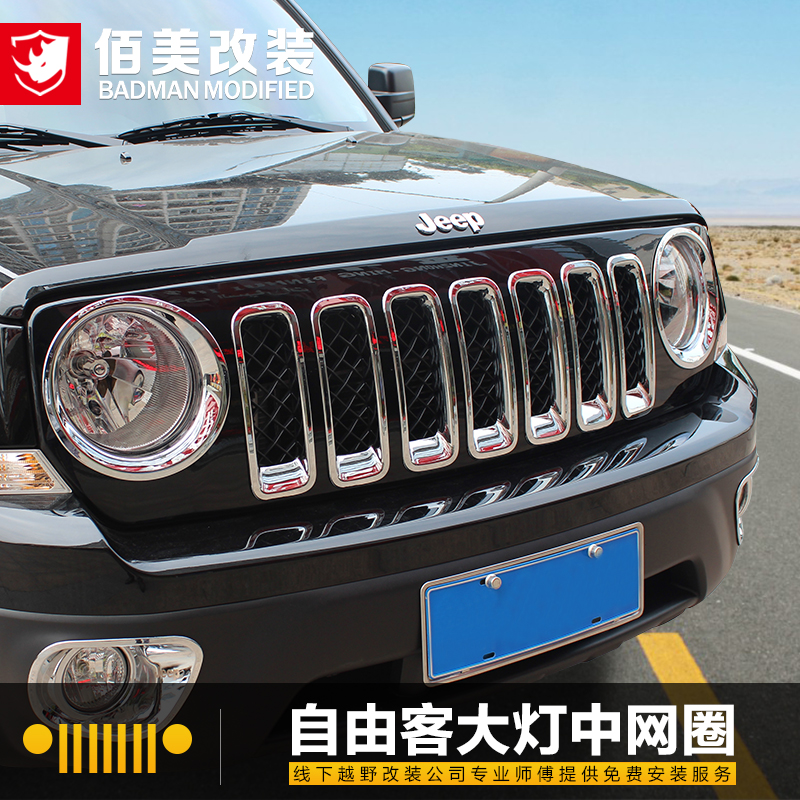 Bright circle in the net dedicated to freedom passenger jeep modified headlamps bright circle cover the front face of the net insect bird section decoration Box