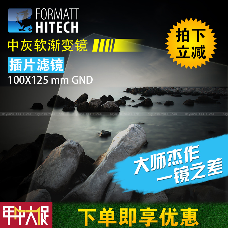 British hitech hitech 100x125mm soft gnd gray gradient lens 0.3/0.6/0.9 kit 3 chip