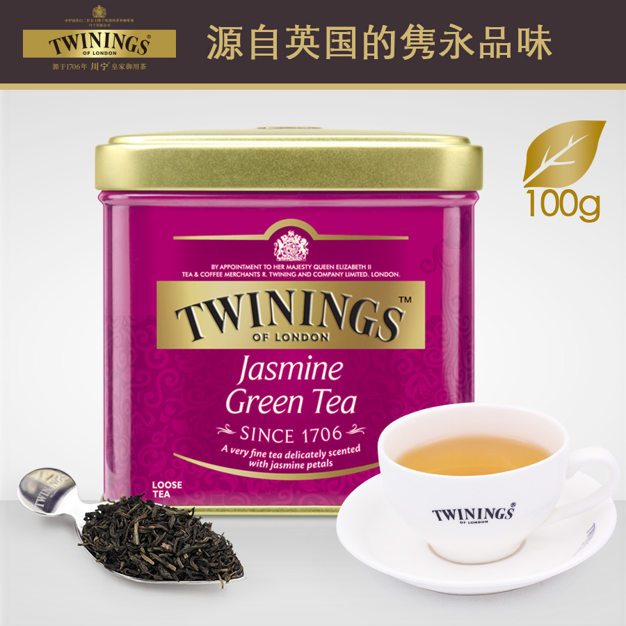 British imported twinings twinings tea scented jasmine tea gaba-rg canned green tea in bulk