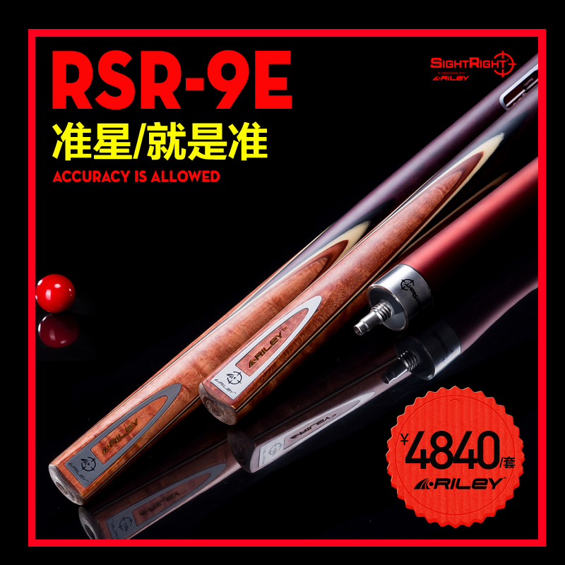 British riley reiley rsr sight sight billiards pool cue snooker club head table supplies