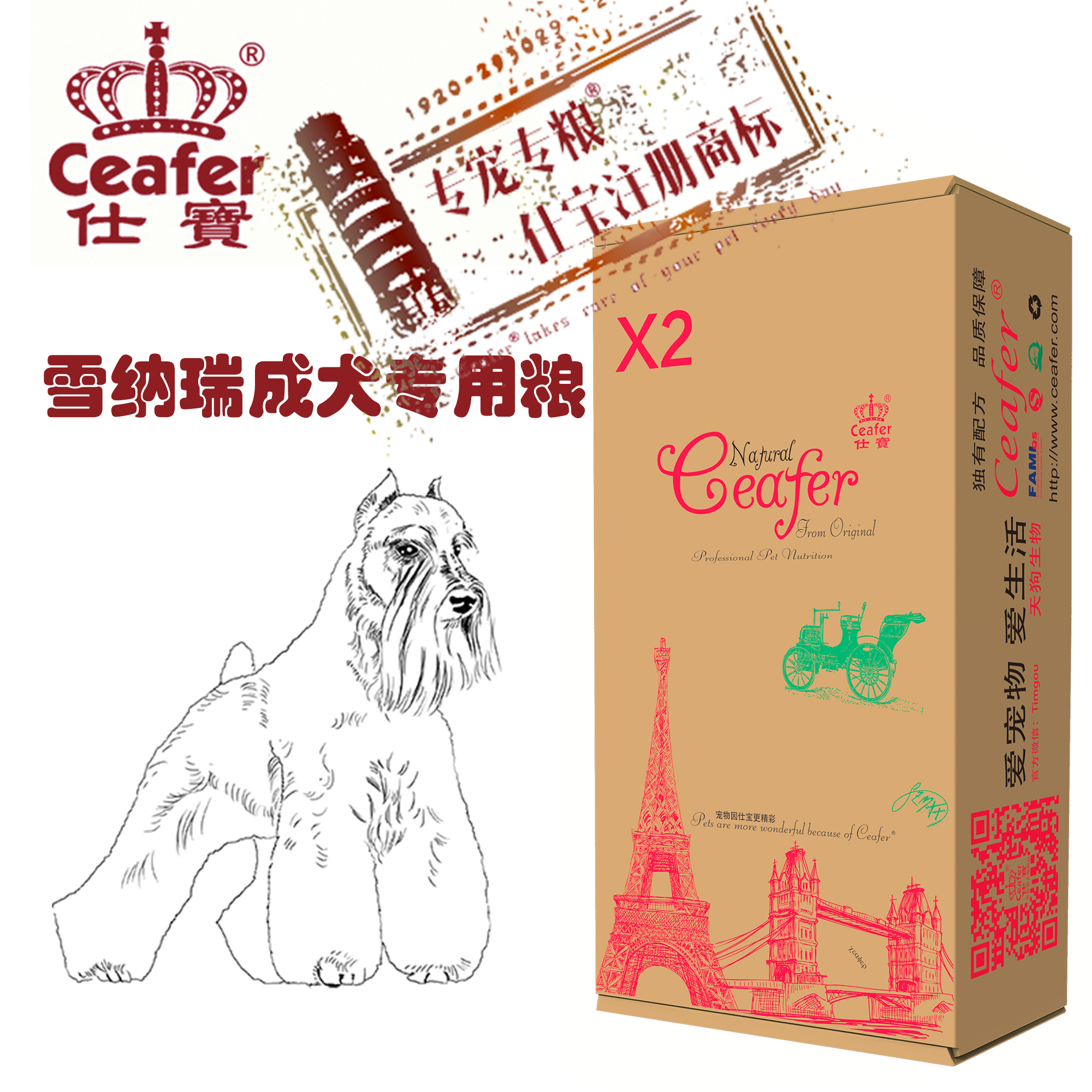 British shi bao deep sea fish adult dog food schnauzer adult dog food natural dog food adult dog food 3.6 kg