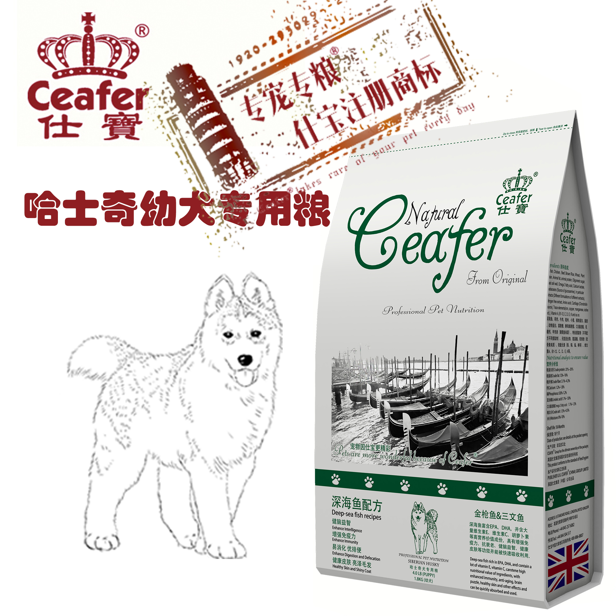 British shi bao deep sea fish dog food natural dog food husky husky puppy dog 1.8 kg
