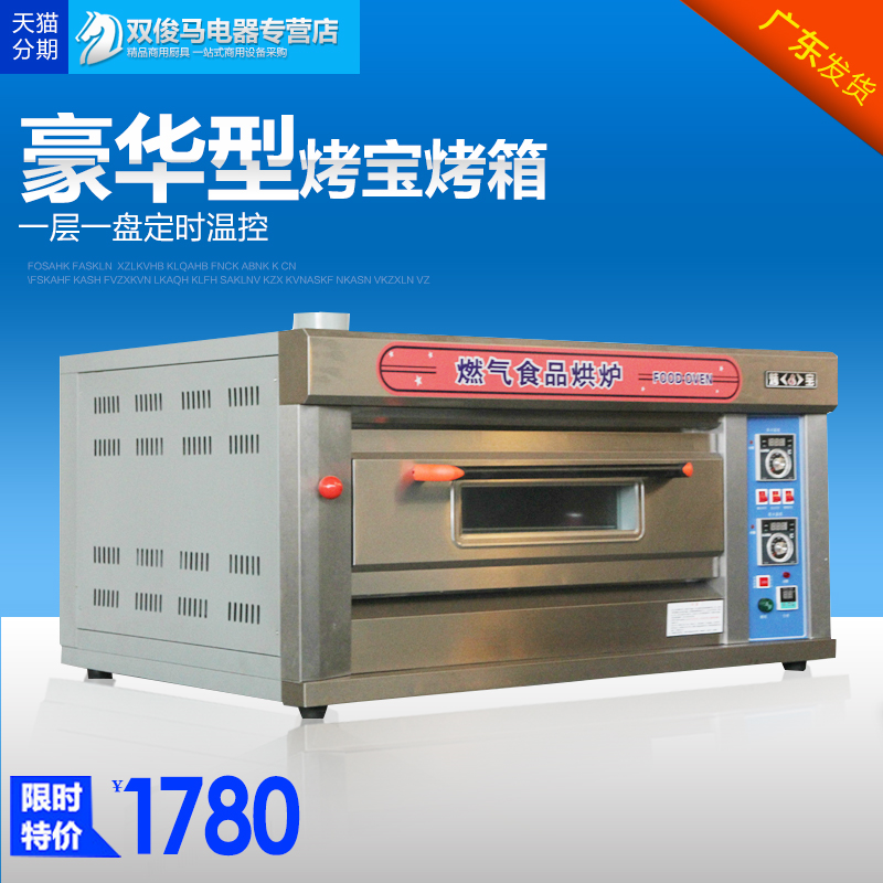 Broasted treasure cake layer a commercial gas oven gas oven pizza oven bread oven equipment
