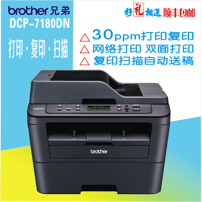 Brother 7180DN laser print copy scan one machine sided automatic document feeder network printing