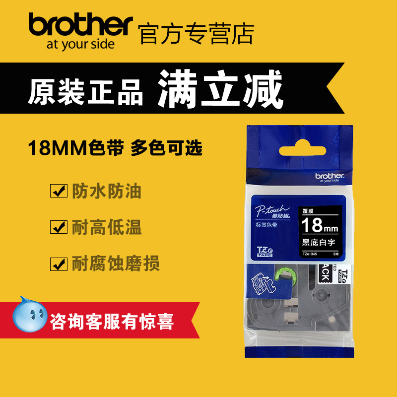 Brother label printer ribbon tz-345 tze-345 label paper label with black and white 18mm printer
