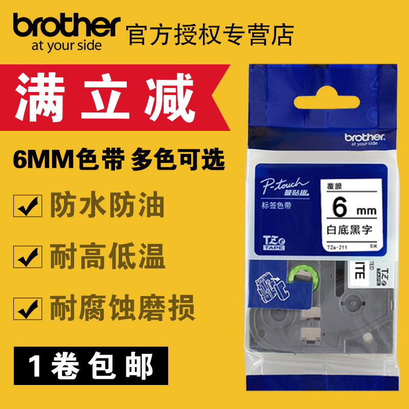 Brother label printer ribbon tze-211 tz-2116mm black and white 6MM label ribbon label printer paper