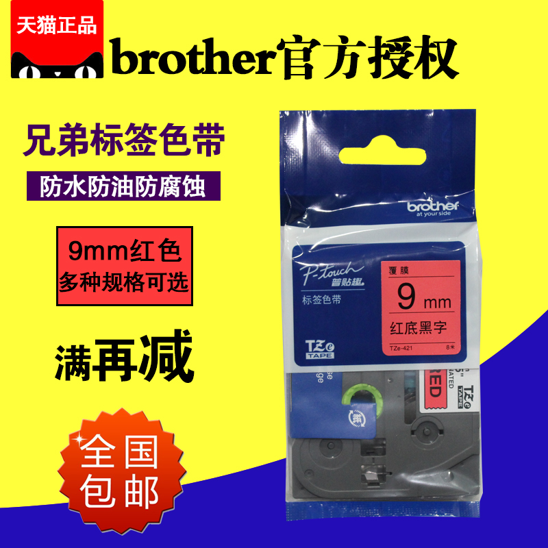 Brother label printer ribbon tze-421 label ribbon tz-421 black on red 9mm adhesive label paper