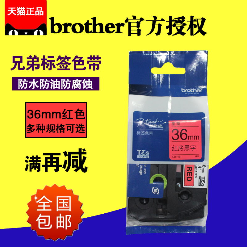 Brother label printer ribbon tze-461 label ribbon tz-461 black on red 36mm adhesive label paper