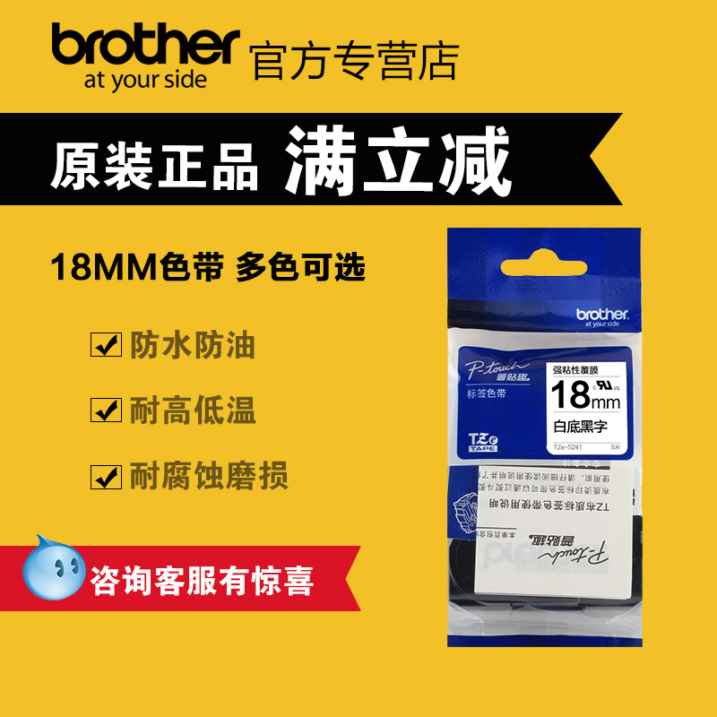 Brother label printer ribbon tze-s241 tz-s241 black and white 18MM mm strong adhesive label paper label ribbon