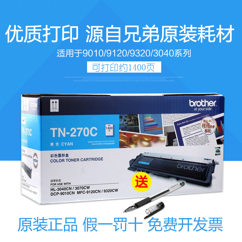 Brother tn-270c cyan toner cartridge hl-3040cn dcp-9010cn mfc-9120cn 9320CW