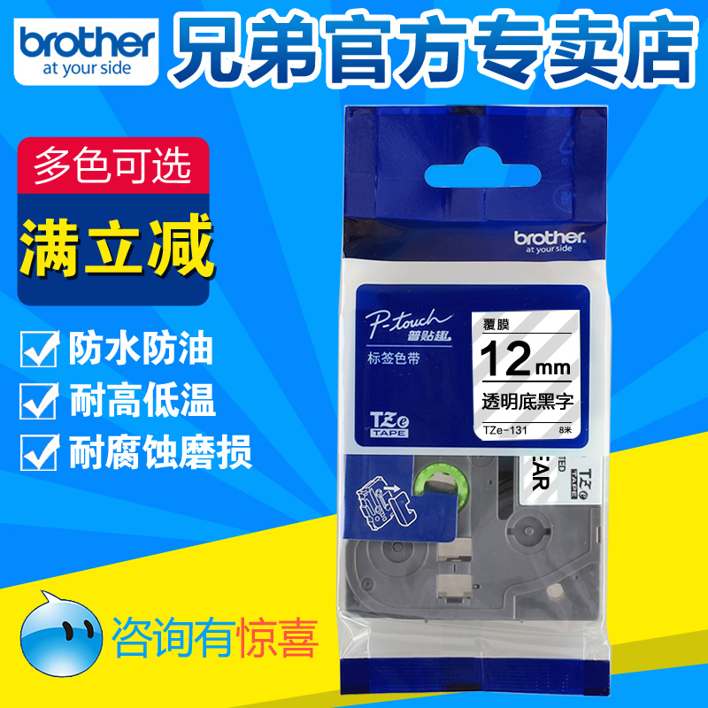 Brother tze-131 label printer ribbon 12mm black on transparent pt-p700 18rz 2730 tagboard