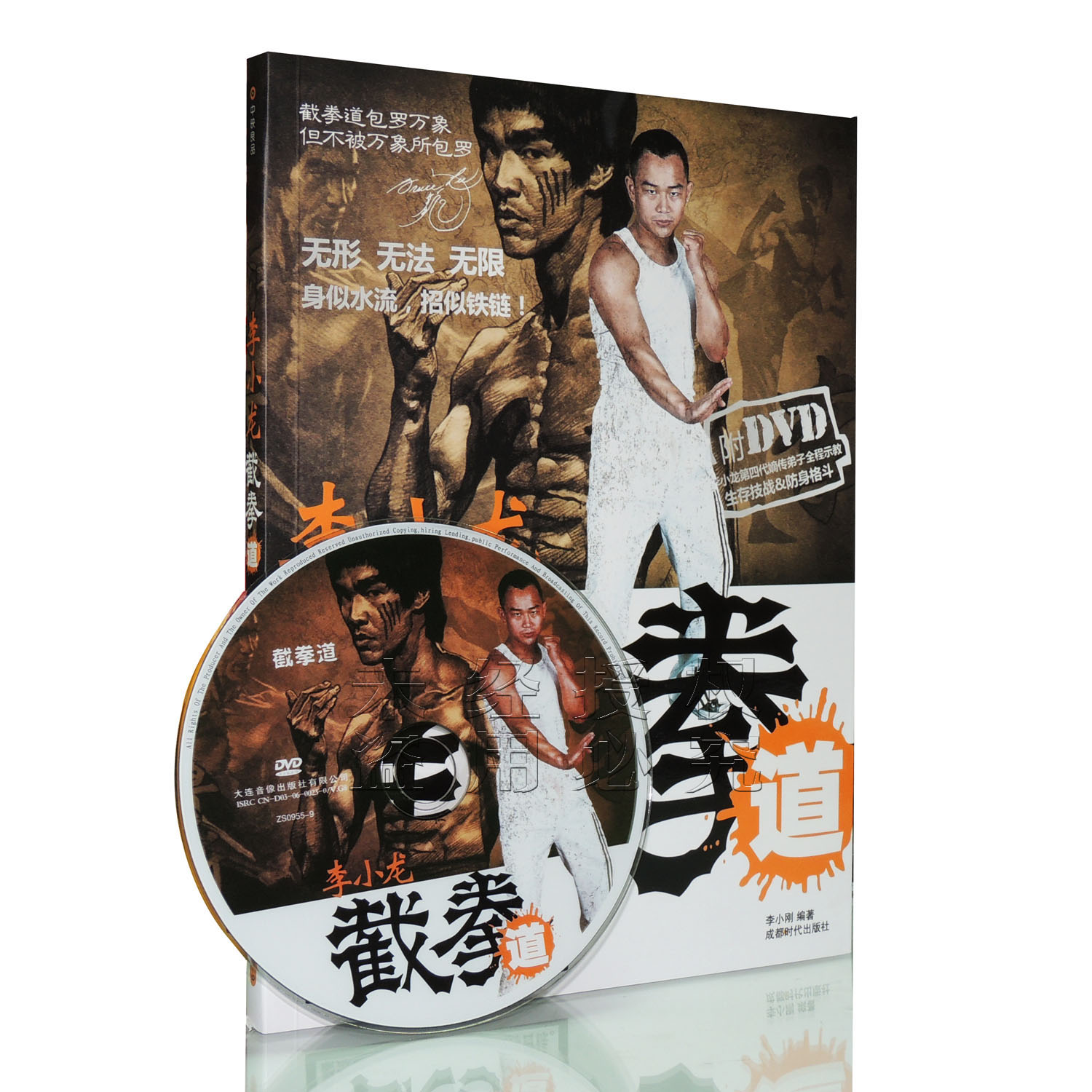 Bruce lee jeet kune do martial arts fighting martial basic beginners video tutorial teaching book + dvd
