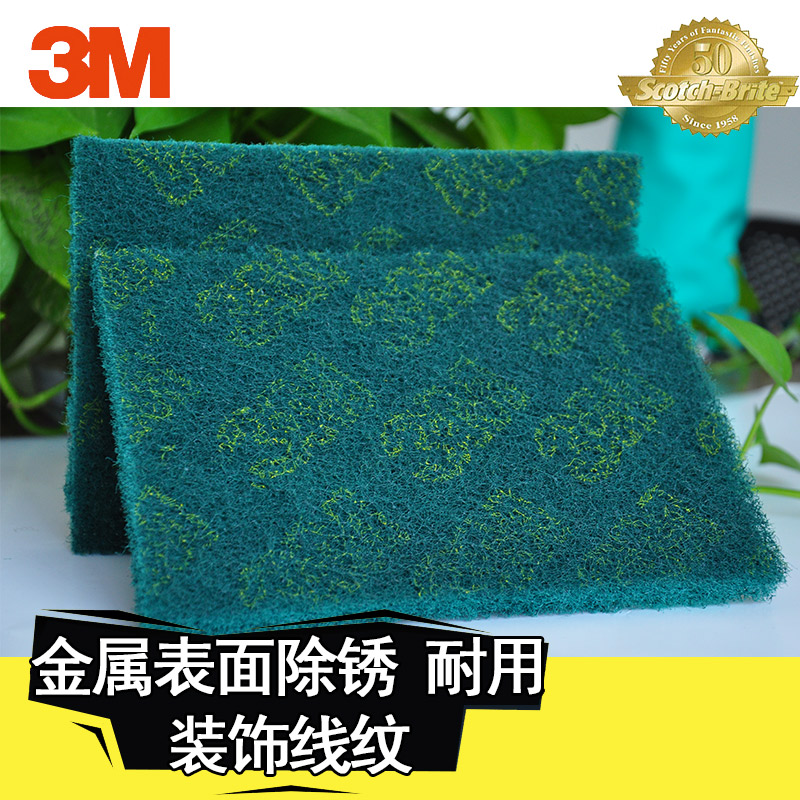 Brushed stainless steel scouring pad 3m3m 8668C cloth industrial scouring cloth to clean the rust la sibu