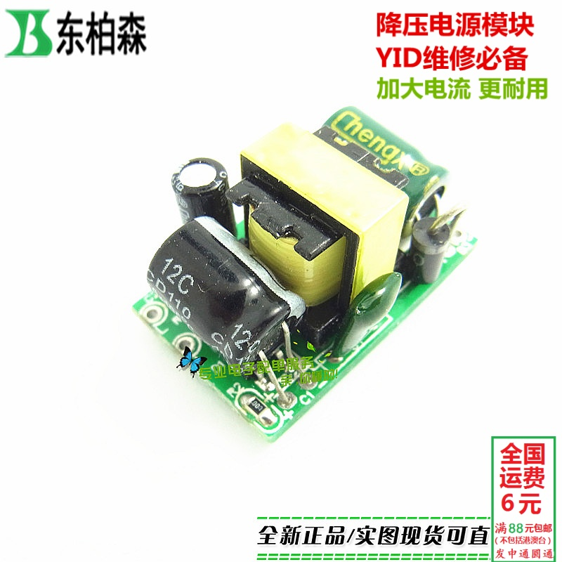 Buck module 220 rpm 5 v precision a5v20-bit 700mA (3.5 w) isolated switching power supply module/ac-dc