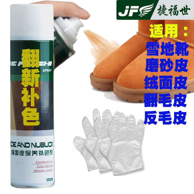 Get Quotations Buckskin Shoes Pink Suede Leather Care Agent Renovation Complementary Color Frosted Spray