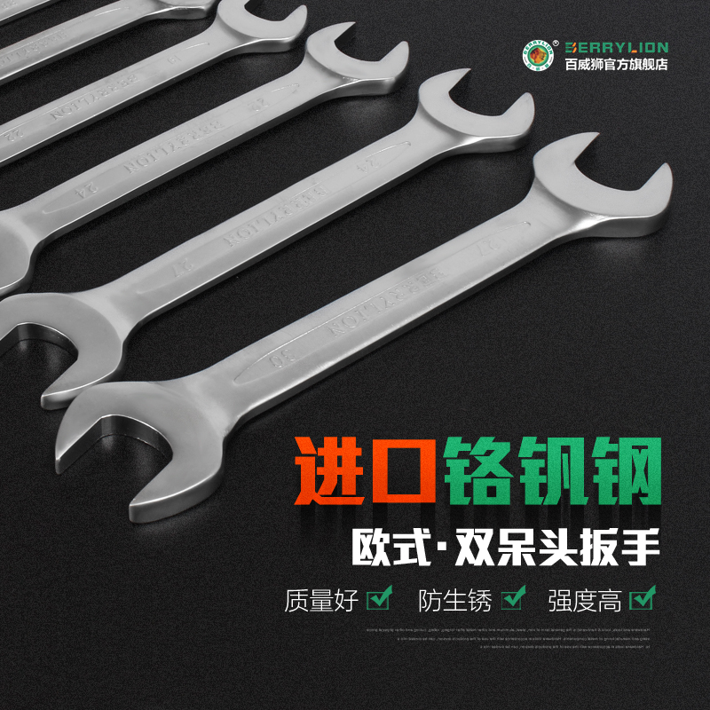 Budweiser lion spanner wrench chrome vanadium steel stud spanner wrench double open wrench machine repair auto repair tool