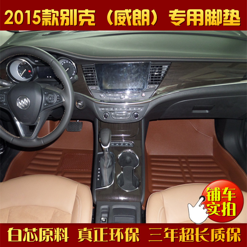 Buick buick lacrosse weilang footpads 2016 dedicated wholly surrounded by ottomans ottomans new lacrosse weilang