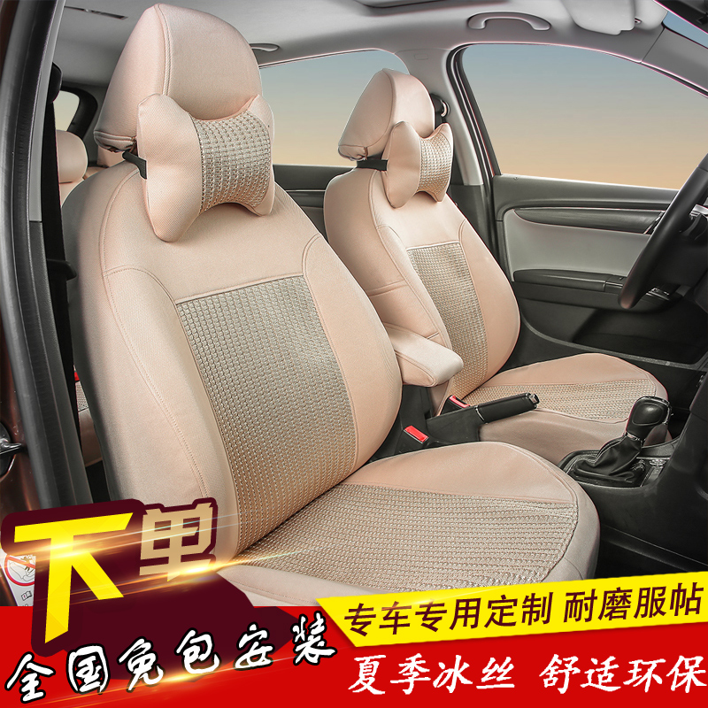 Buick excelle lacrosse new monarch weiang kuwait wholly surrounded by hideo gt weilang summer ice silk seat cover car seat cover