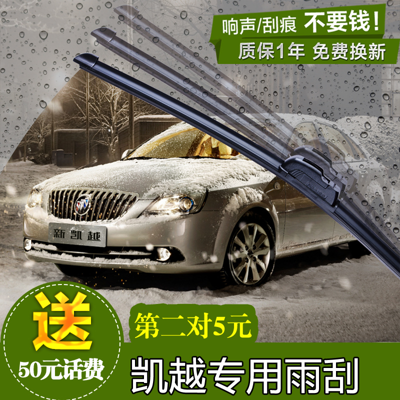 Buick excelle new excelle original wiper strip wipers wiper strip boneless wiper piece special