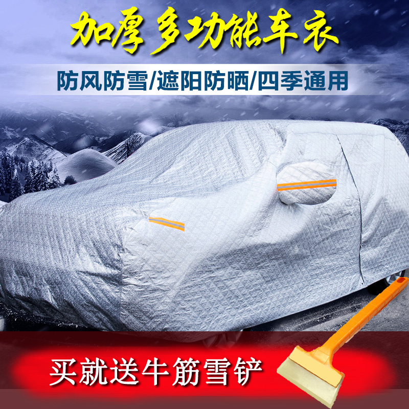 Buick hideo new regal lacrosse ang kewei weilang excelle gl8 ang kela car sewing thicker car cover