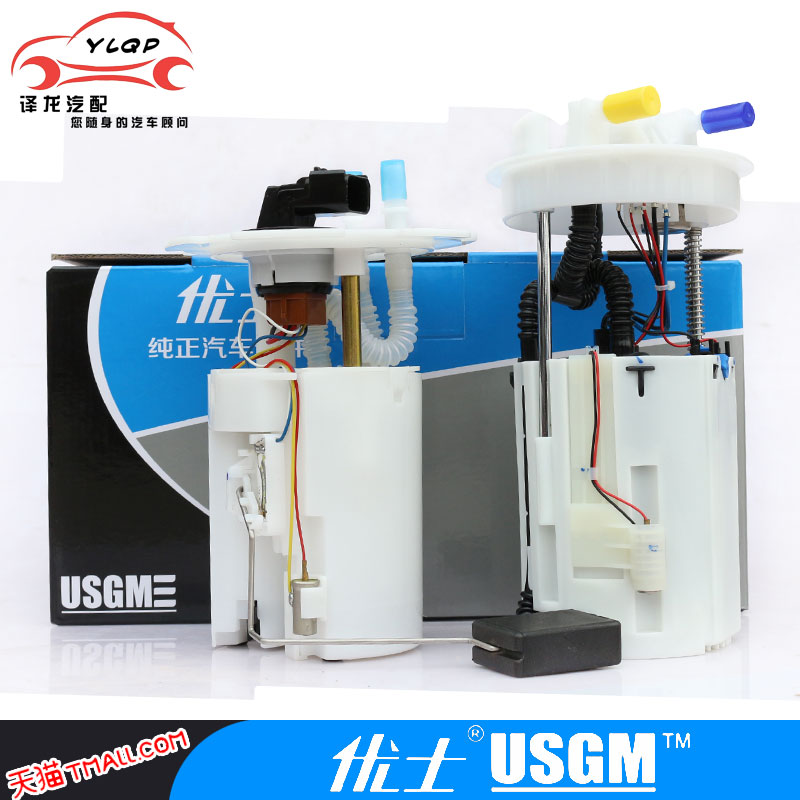 Buick new/old excelle fuel pump assembly fuel pump assembly ushi genuine accessories electronic fuel pump fuel feed pump