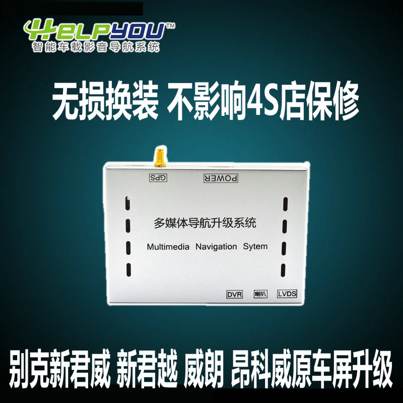 Buick new regal lacrosse weilang ang kewei screen to upgrade the original car dvd navigation module trajectory is the piece