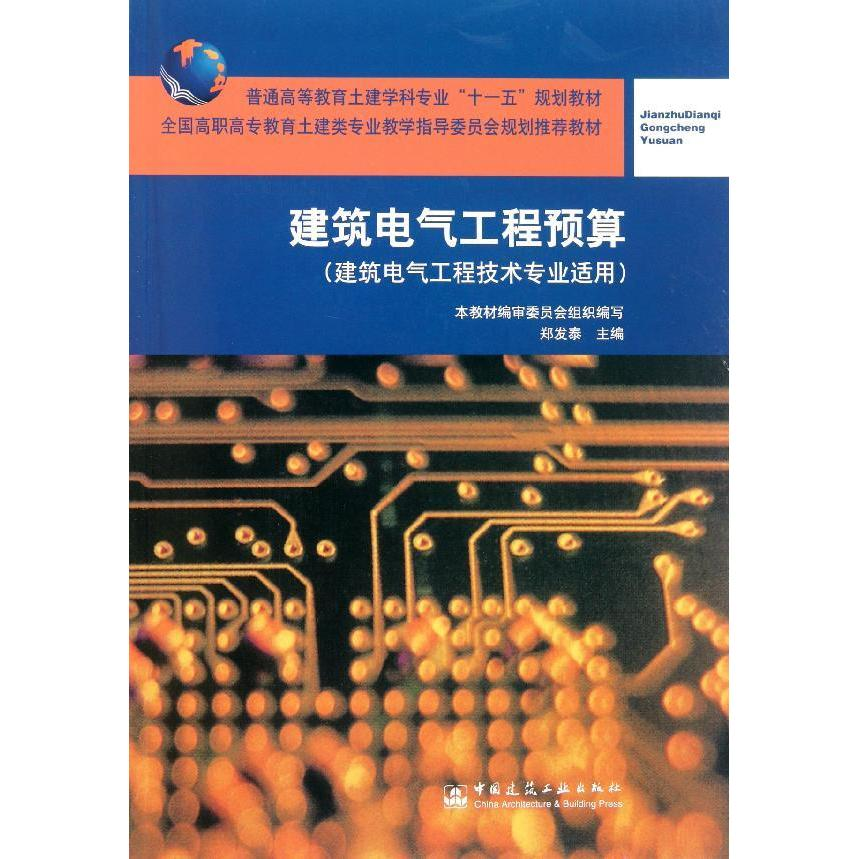 Building electrical engineering budget (with cd-rom building electrical engineering technology applicable national vocational education of civil engineering Professional teaching planning steering committee recommended textbooks) selling books chart