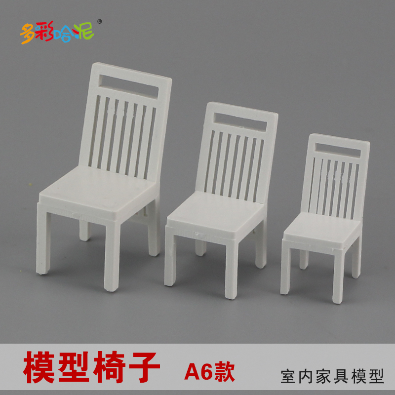 Building sand table model material diy sand table model scene model chair leisure chair a6 models
