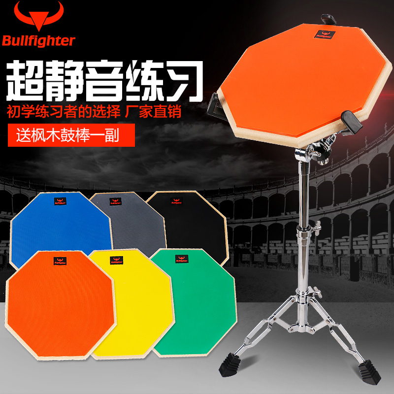 Bullfighters professional dumb drum practice pad dumb drum pad with stand natural rubber 12 send drumsticks maple 1 deputy