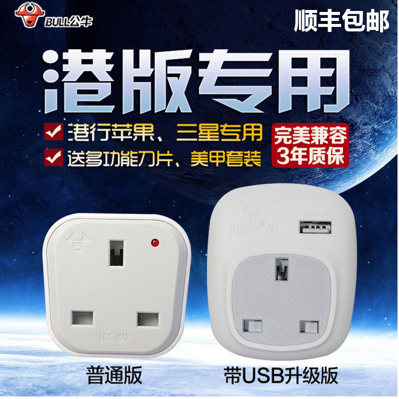 Bulls british british standard power outlet plug wire board hong kong version of the british standard american standard british standard british standard power strip inserted row socket lightning