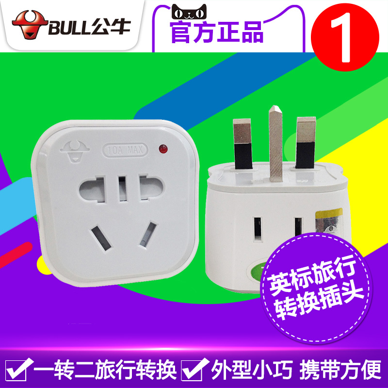 Bulls british standard plug converter hong kong singapore and maldives l01e conversion socket travel abroad in europe