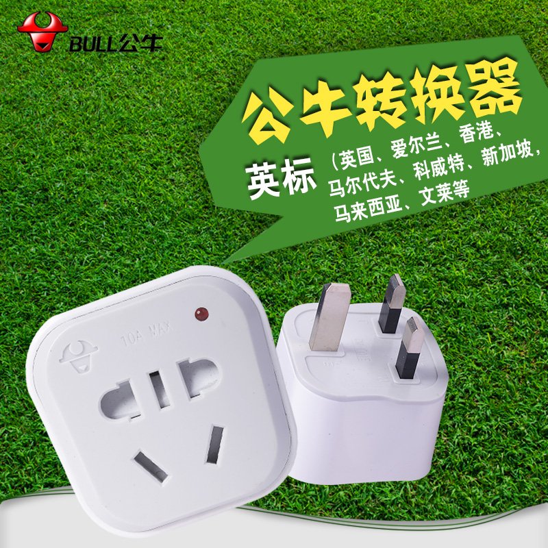 Bulls converter gn-l01e british standard conversion plug socket british standard english hong kong singapore malaysia