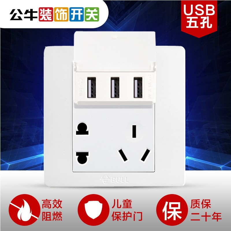 Bulls household outlet five holes power usb usb wall socket panel five holes with usb charging switch panel